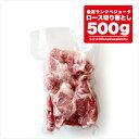 イベリコ豚ベジョータロース切り落とし【500gサイズ】【冷凍...