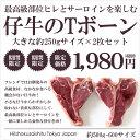 【新商品お試し企画!】フレンチの定番!仔牛のTボーンステーキ!約250g×2個セット!