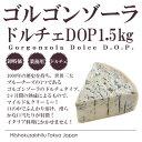 ゴルゴンゾーラ ドルチェ D.O.P チーズ 【約1.5kg】 1000年の歴史を持ち世界三大ブルー