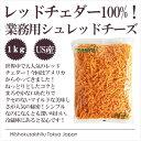 アメリカ産レッドチェダーシュレットチーズ   red cheddar   cheese   チーズ  【業