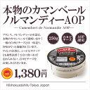 AOP認定!カマンベール・ド・ノルマンディーA.O.P.【250g】【冷蔵のみ】【D+1】【フランス産】