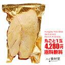 【送料無料】最高峰フォアグラ ド カナール 丸ごと1玉 foie gras de Canard 世界...