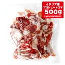 イタリア産プロシュット(コマ)【500g】【冷凍/冷蔵可】【...
