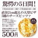 1枚当たり怒涛の500円!世界のチーズを贅沢に5種類も使用した濃厚チーズ ピッツァ !簡単調理のクセになる美味しさ!【ピザ】【冷凍】