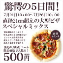 1枚当たり怒涛の500円!チーズにサラミ、ベーコンに野菜がたっぷりのスペシャルミックス ピッツァ!簡単調理のクセになる美味しさ!【ピザ】【冷凍】