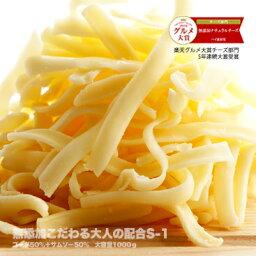 無添加 <strong>チーズ</strong> + ゴーダ 50% + サムソー50%の贅沢配合!モッツァレラ不使用!【無添加こだわる大人のとろける配合!】【1kg】【冷蔵/冷凍可】