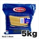 バリラ スパゲッティNo.3(1.4mm)Spaghetti/Barilla【5kg】【イタリアパスタ】【gf】【常温品/全温度帯可】【D+0】※1箱の梱包が最...