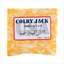 【朝のチーズバイキング】コルビージャック【約100g】【冷蔵/冷凍可】【D+2】