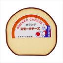 【朝のチーズバイキング】スモークチーズプレーン【約100g】【冷蔵/冷凍可】【D+2】