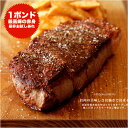 【3個〜送料無料!ステーキ 牛肉】極厚切り1ポンドステーキ!贅沢の極!!オーシャン