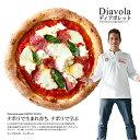 ナポリスタッカ・ペッペ監修のディアボレット(リコッタとサラミのピッツァ)【ピザ】【冷凍のみ】