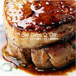 【送料無料】最高峰フォアグラ ド オァ のお得なセット(フォアグラドオア)世界三大珍味の1つフォアグラの中でも特に希少なハ・・・