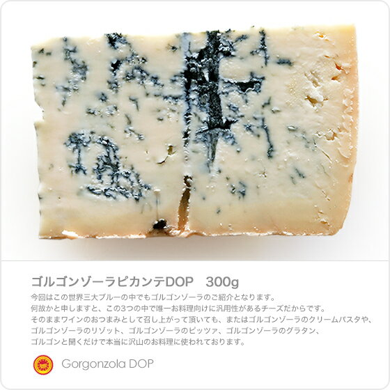 イタリア産 ゴルゴンゾーラ ピカンテ DOP 【300g】 世界三大ブルーチーズの1つです…...:hi-syokuzaishitu:10000656