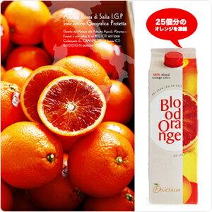 ブラッド オレンジ ジュース ブラオレ ストレート プレゼント