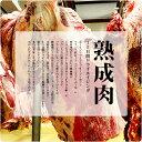 【第398号リミテッド企画/7月24日AM10時スタート】熟成肉が世紀のお助けコール!フランス産最高級純血シャロレイ種ビーフ ジェニス プリムール 最高峰部位ザ...