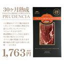 【1個〜送料無料】プルデンシア社製:イベリコ豚パレタイベリカベジョータ30ヶ月熟成