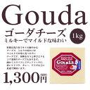 ゴーダ チーズ 約1kg(ゴーダチーズ)【130円/100g当り再計算】【冷蔵/冷凍可】【D+
