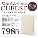 クリームチーズ アンカー クリーム チーズ ニュージーランド産【800g】【D+2】【冷蔵のみ/冷凍不可】