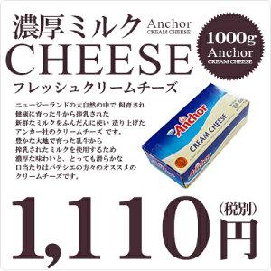 クリームチーズ ニュージーランド アンカー