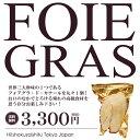 【送料無料】フォアグラ カナール(鴨のフォアグラ)丸ごと1玉! | foie gras | cana