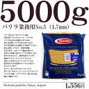 バリラ スパゲッティNo.5(1.7mm)Spaghetti/Barilla【5kg】【常温品/全温度帯可】【D