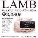 ニュージーランド産WAKANUIブランド熟成フレンチラムラック(ラム骨付きロース 仔羊