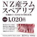 ニュージーランド産ラムスペアリブ(ラム骨付き 仔羊 ラム肉 )【約501g-600g】【冷凍のみ】【D+2】【anz】