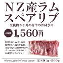 ニュージーランド産ラムスペアリブ(ラム骨付き 仔羊 ラム肉 )【約801g-900g】【冷凍のみ】【D+2】【anz】