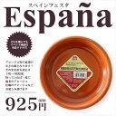 【スペイン食材ALL999円特別企画】スペインの伝統耐熱陶器皿カスエラ【直径14cm×高さ3.5cm】【常温/全温度帯可】【D+1】