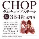 ラムチョップが1本当り236円(税別)! ジュー...