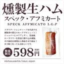日本では珍しい燻製された生ハム、スペック!