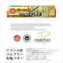 シャラントポワトゥ A.O.P パムプリ— 有塩発酵バター 250g