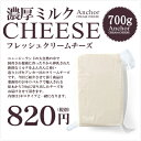 クリームチーズ アンカー クリーム チーズ ニュージーランド産【700g】【D+2】【冷蔵