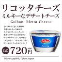 リコッタパンケーキなどに! ガルバーニ社製 リコッタ チーズ(ricotta)ミルキーでほ