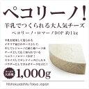 イタリア産/ザネッティ社製:ペコリーノロマーノDOP(チーズ)【約1kg】【2,980円(税