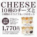 【送料無料】世界の10種類のチーズと2種類のドライフルーツが入ったチーズの詰め合わ