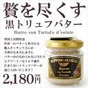 バターが美味しい絶品トリュフバター!世界最高峰のバター職人ベッピーノ・オッチェリ氏が手掛けるトリュフバターが遂に入荷!こんなにもバターが美味しいものはなかなかありません!