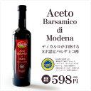 本場イタリアモデナで造られるIGP認定のバルサミコ酢!バルサミコソースやドレッシン