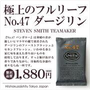 真正面から紅茶と向き合うあなたに!香り高きダージリン STEVEN SMITH TEAMAKER(スティーブンスミスティーメーカー)/ NO.47 バンガロー ティーバッグ【15包入り】【常温/全温度帯可能【D+2】
