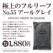 一番人気!まさに極上のアールグレイ STEVEN SMITH TEAMAKER(スティーブンスミスティーメーカー)No.55 ベルガモット ティーバッグ【15包入り】【常温/全温度帯可能【D+2】