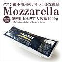 クエン酸無添加! モッツァレラ ピゼリア ドンヴィート Mozzarella Pizzeria cheese チーズ モザレラ モッツァレラチーズ ※ピッツァのトッピングに!【大容量1kg】【冷凍】【・・・