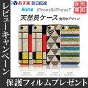 ポイント10倍 iPhone8 iPhone7 ケース ikins 天然貝ケース 幾何学デザイン (...