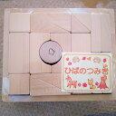 青森ヒバの積み木[32ピース・2段]【楽ギフ_包装】お子様のお誕生,出産祝いのギフト!舐めても安心