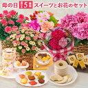 【日比谷花壇】母の日 花 選べる5種 お花とスイーツ セット...