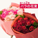 【日比谷花壇】 誕生日 花 プレゼント花束 2種類から選べるバラの花束 生花 結婚記念日 ピンク 赤 バラ 女性 恋人 祖母 歓送迎 送別 敬老の日