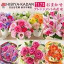 【日比谷花壇】12種類から選べる おまかせアレンジメント・花...
