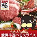 ◆当店人気商品◆◆選べるスライス ◆ 【飛騨牛】 ◆ 楽天EXPO地域特産品賞受賞店 ◆ 贈り物にも