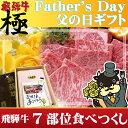 ◆遅れてごめんね!父の日◆飛騨牛7部位食べつくし豪華焼肉アソートセット【稀少部位入