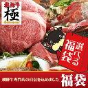 新◆飛騨牛 極◆飛騨牛専門店の自信を込めました選べる【福袋】特別販売★【稀少部位入】