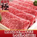 ◆お歳暮◆極上飛騨牛しゃぶしゃぶ用モモ★MEGA1kg【RCP】 【あす楽対応】【楽ギフ_のし
